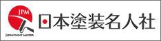 日本塗装名人会(ジャパンペイントマスターズ)
