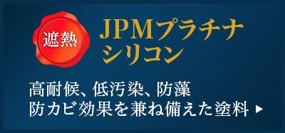 JPMプラチナシリコン[遮熱]