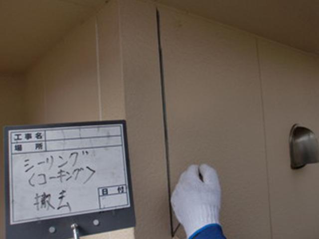 カッターなどを使って、古いシーリング(コーキング)材を丁寧に取り除きます。