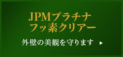 JPMプラチナフッ素クリヤー