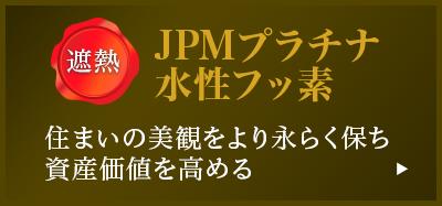 JPMプラチナ水性フッ素[遮熱]