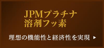 JPMプラチナ溶剤フッ素