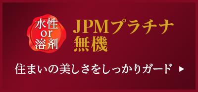 JPMプラチナ無機[水性or溶剤]