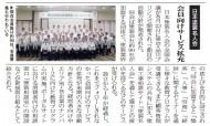 日本塗装名人社 会員向けサービス拡充