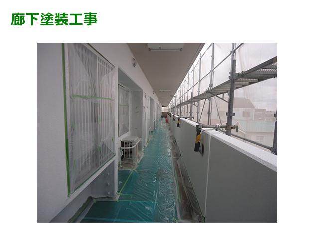 廊下塗装工事