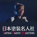 【JPM】日本塗装名人社