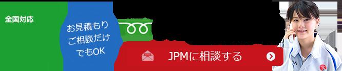JPMに電話する 0120-41-1152
