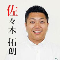 佐々木拓郎