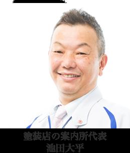 JPM代表 池田大平