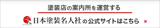 日本塗装名人社の公式サイトはこちら