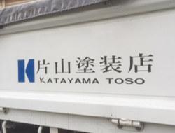 株式会社片山塗装店