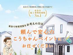 株式会社こうちゃんペイントのホームページのイメージ画像