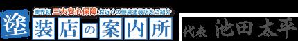 塗装店の案内所代表池田太平