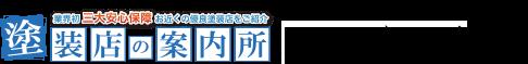 塗装店の案内所代表 池田大平