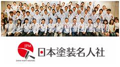日本塗装名人社の公式サイト
